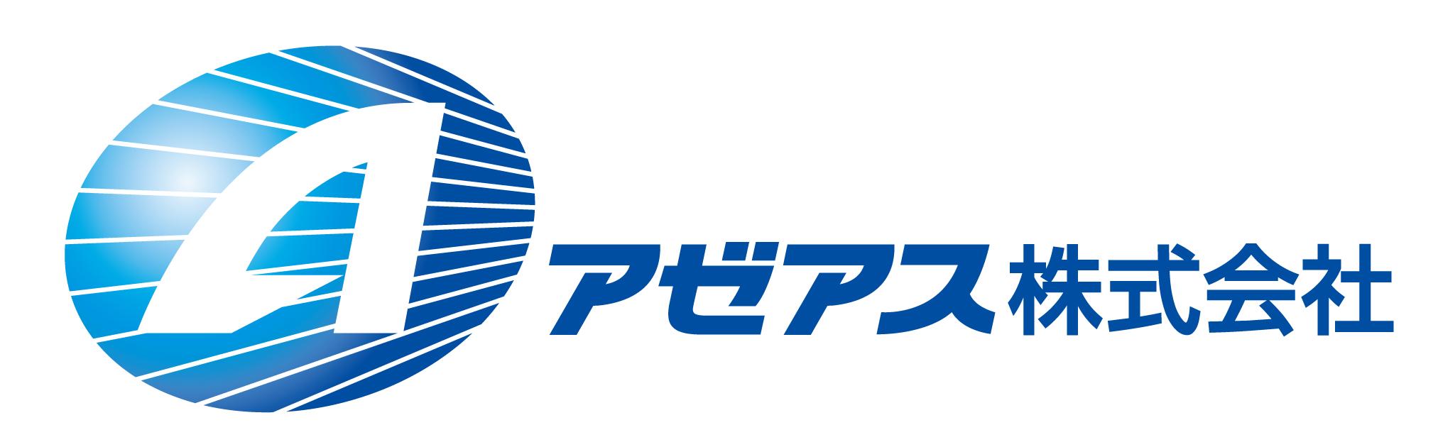 アゼアス株式会社