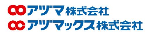 アヅマ株式会社/アヅマックス株式会社