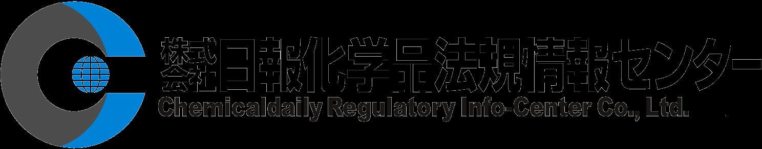 株式会社日報化学品法規情報センター