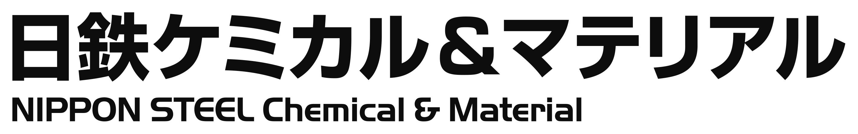 日鉄ケミカル&マテリアル株式会社
