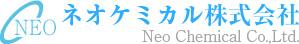 ネオケミカル株式会社