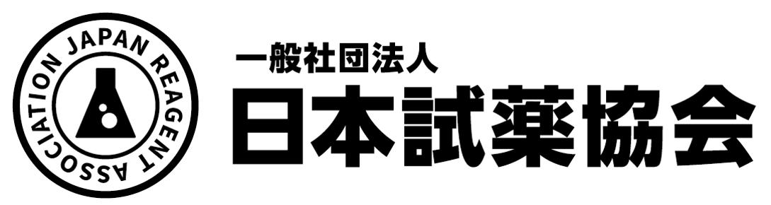 一般社団法人日本試薬協会