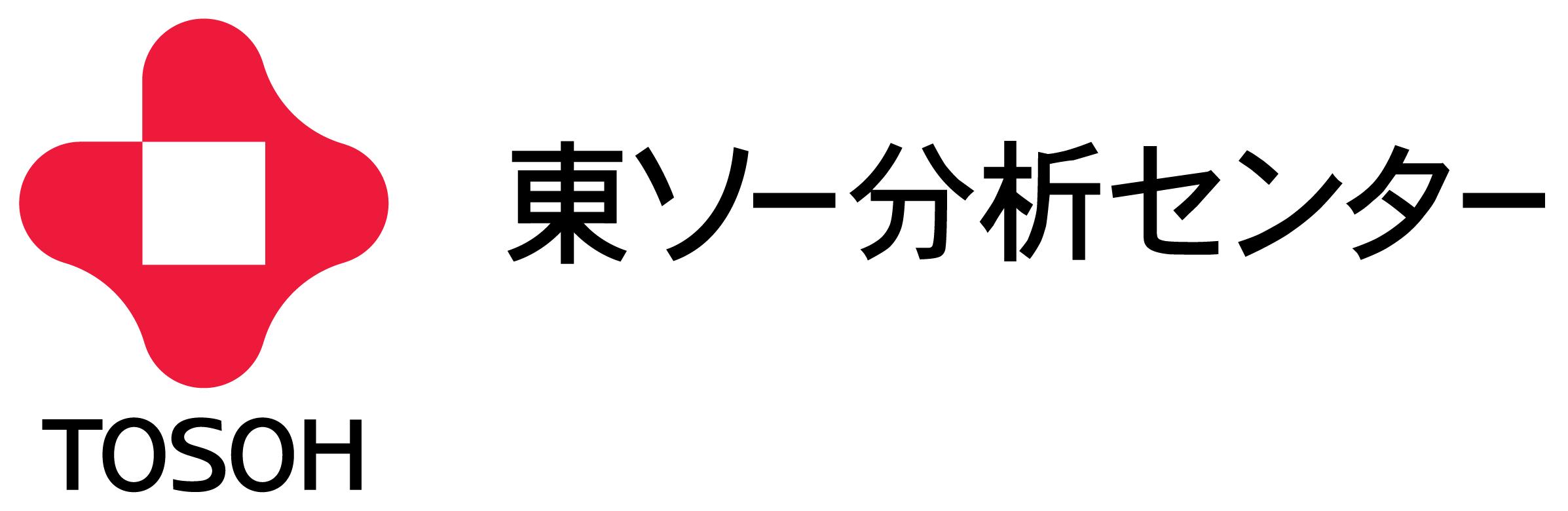 株式会社東ソー分析センター