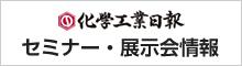 化学工業日報 セミナー・展示会情報