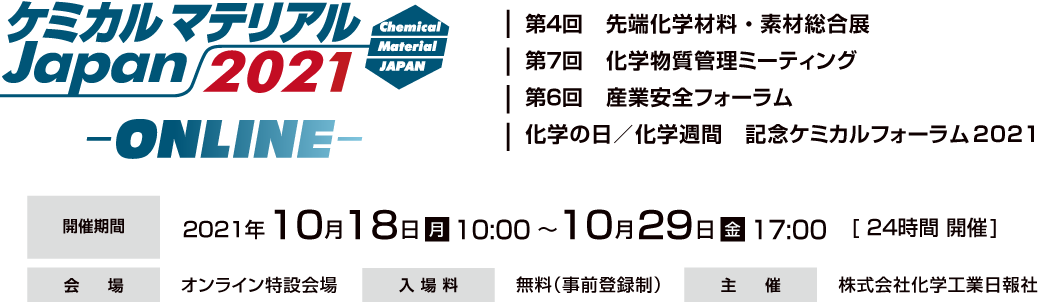 ケミカルマテリアルJAPAN2021 ONLINE 2021年10月18日~10月29日